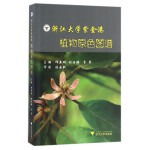 浙江大学紫金港植物原色图谱