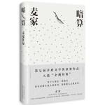 """暗算(第七届茅盾文学奖得主,入选""""企鹅经典""""文库)"""