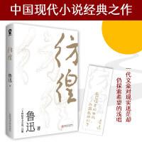 彷徨(樊登推荐版本,教育部推荐必读丛书)