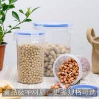 塑料食品级PP盒坚果密封保鲜桶 2L 750 500ml密封罐