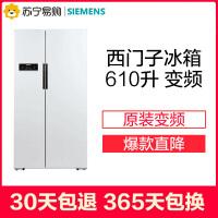 【苏宁易购】SIEMENS\西门子BCD-610W(KA92NV02TI) 对开门冰箱家用风冷无霜