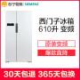 SIEMENS\西门子BCD-610W(KA92NV02TI) 对开门冰箱家用风冷无霜