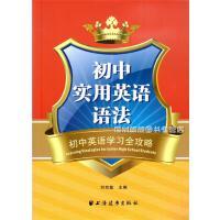 全新正版 初中实用英语语法 初中英语学习全攻略 刘有敏 上海远东出版社9787547604441
