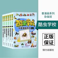 接力:酷虫学校昆虫科普漫画系列・杂虫班(共6册)