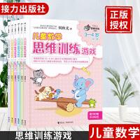 何秋光 儿童数学思维训练游戏3―7岁(套装全六册) 接力