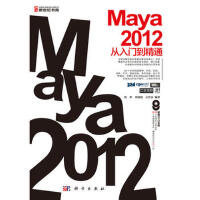 【二手旧书九成新】Maya 2012从入门到精通(全彩DVD)(58个视频教程文件,播放时间长达12小时) 徐彤, 刘