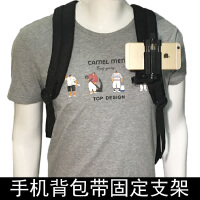 通用型手机背包固定支架胸前拍摄配件苹果华为手机书包带固定夹子 4-7寸通用手机背包支架