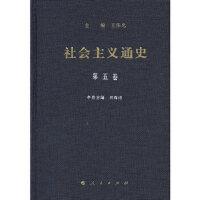 【二手旧书9成新】社会主义通史 第五卷 王伟光,刘海涛 本卷人民出版社 9787010062785