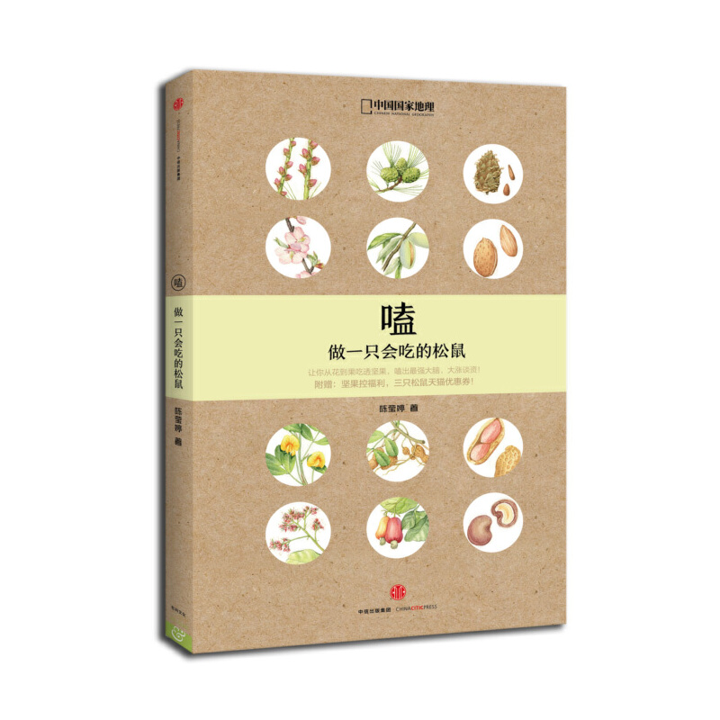 """嗑:做一只会吃的松鼠 和植物学家一起撬开坚果的壳,随书附赠精美科学手绘装裱画一张,还有""""三只松鼠""""福利券"""