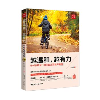 越温和,越有力(pdf+txt+epub+azw3+mobi电子书在线阅读下载)