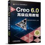Creo 6.0高级应用教程