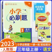 小学必刷题三年级上册语文人教版2021秋新版