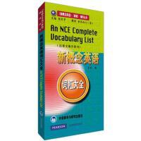 新概念英语(新版)辅导丛书新概念英语词汇大全 新概念词汇 于洋 著 外语教学与研究出版社
