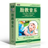 正版胎教音乐CD光盘孕产妇孕期婴幼儿音乐儿歌曲车载莫扎特光碟片