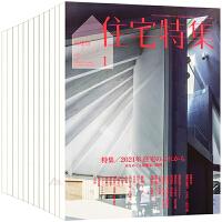 日本 新建筑住宅特集 杂志 订阅2021年 B20 传播日本别墅与住宅建筑设计