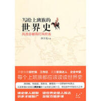 【二手书8成新】写给上班族的世界史:总被雨打风吹去 押沙龙 中信出版社