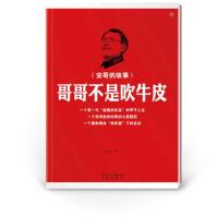 【二手书8成新】《哥哥不是吹牛皮:安哥的故事》 安哥 花城出版社
