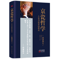 京瓷哲学:人生与经营的原点(小开本精装)稻盛和夫 著 经营之圣 成功企业经营 东方出版社