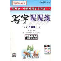 写字课课练・沪教版・六年级(下册)(描摹)(两种封面,内容一致,随机发货)