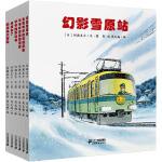 开车出发故事列车专辑 第二辑 (共6册)