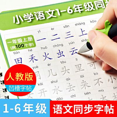 绍泽文化-小学生1-6年级同步语文字帖 人教版-AC16K-50511-A 当当自营