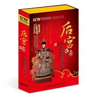 CCTV 后宫秘史12CD 中华宫廷秘史 后宫争宠 传奇故事 探究历史之谜