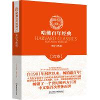 史诗与传说(哈佛百年经典・第27卷)
