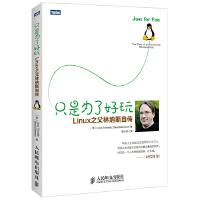 只是为了好玩――Linux之父林纳斯自传