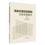 高承台混合桩基础位移系数解法