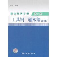 钢铁材料手册 第7卷 工具钢、轴承钢(第2版)/纪贵
