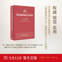 学生通用规范汉字字典 王宁 主编 商务印书馆