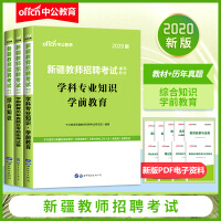 中公教育2020新疆教师招聘考试教材:综合知识+学前教育(教材+历年真题及考前密押试卷)3本套