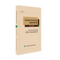 头孢菌素类药物临床应用手册 侯宁 9787567903562