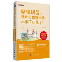 电脑组装、维护与故障排除从新手到高手(第2版)(CD)