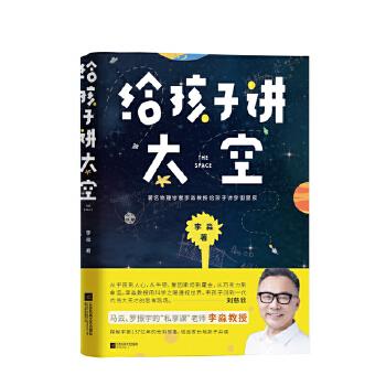 给孩子讲太空(pdf+txt+epub+azw3+mobi电子书在线阅读下载)