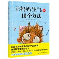 让妈妈生气的10个方法3-6岁 彩图精装儿童绘本绘画漫画连环画卡通故事让孩子真切感受妈妈生气的原因自觉改正错误的行为