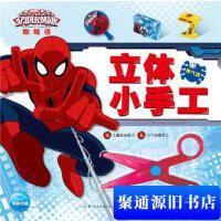 【旧书二手书9成新】漫威・蜘蛛侠立体小手工:勇气篇 美国漫威公司 著