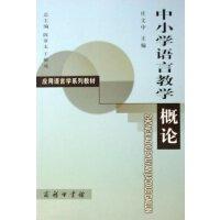 中小学语言教学概论 商务印书馆