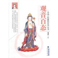 【二手书8成新】观音态 曲利明 海峡书局