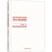 【二手书8成新】中国式管理全集:不管人只带心的领导 曾仕强 北京联合出版公司
