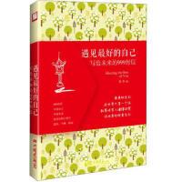 【二手书8成新】遇见的自己:写给未来的999封信 姜卓 中国画报出版社