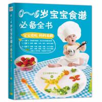 0-6岁宝宝食谱全书 0-1-3-6岁婴幼儿辅食添加婴儿食谱大全书籍营养健康好妈妈育儿百科母婴喂养书 婴儿营养健康 正