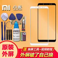 红米note5/6/5plus手机外屏幕小米6/8SE/5S/mix2触摸总成盖板