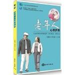 [二手旧书9成新],老年人心理护理,马晓风 董会龙,9787502790936,海洋出版社