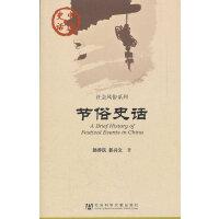 中国史话:节俗史话