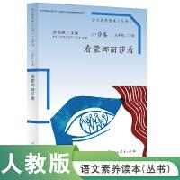 看蒙娜丽莎看 语文素养读本(丛书)小学卷10 温儒敏主编