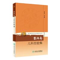 现代著名老中医名著重刊丛书第十一辑・黎炳南儿科经验集