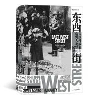 汗青堂丛书045・东西街:灭绝种族罪和危害人类罪的起源