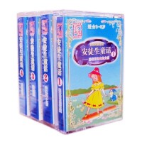 正版 幼教儿童磁带《安徒生童话1-4》童话故事磁带超值4盒装