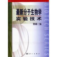 【二手书8成新】分子生物学实验技术 梁国栋 科学出版社